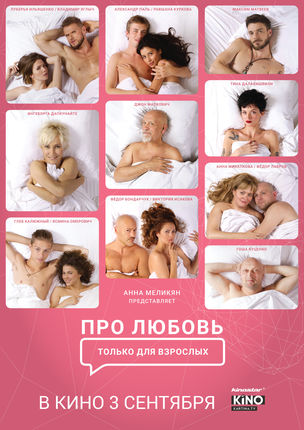 Pro Lyubov 2 - About Love. Adults only. (russ.)